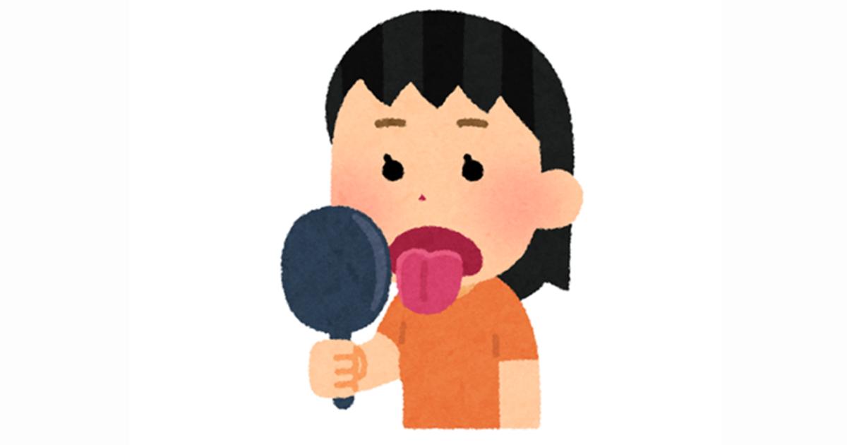 口臭の原因にもなる舌苔
